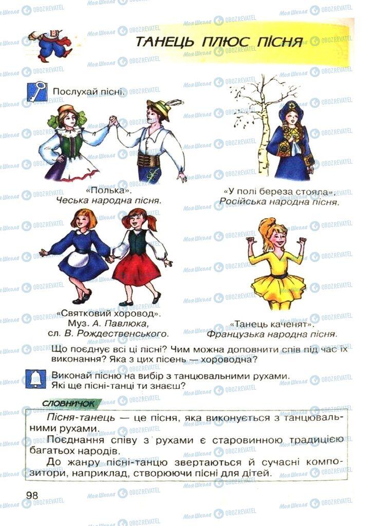 Учебники Музыка 4 класс страница  98