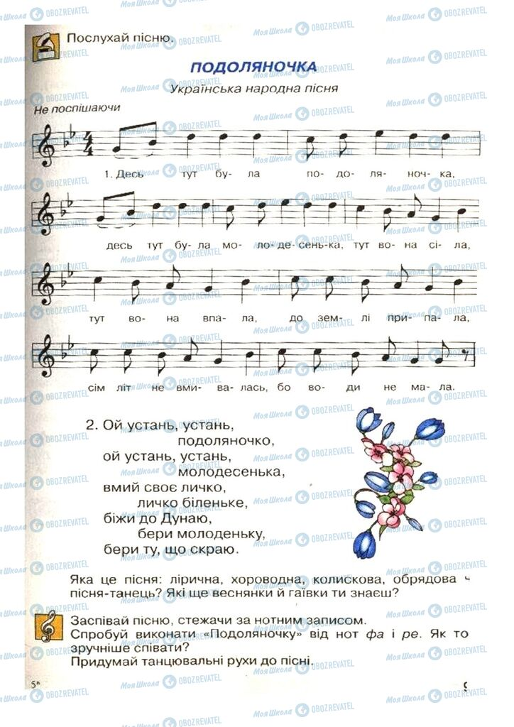 Учебники Музыка 4 класс страница 99