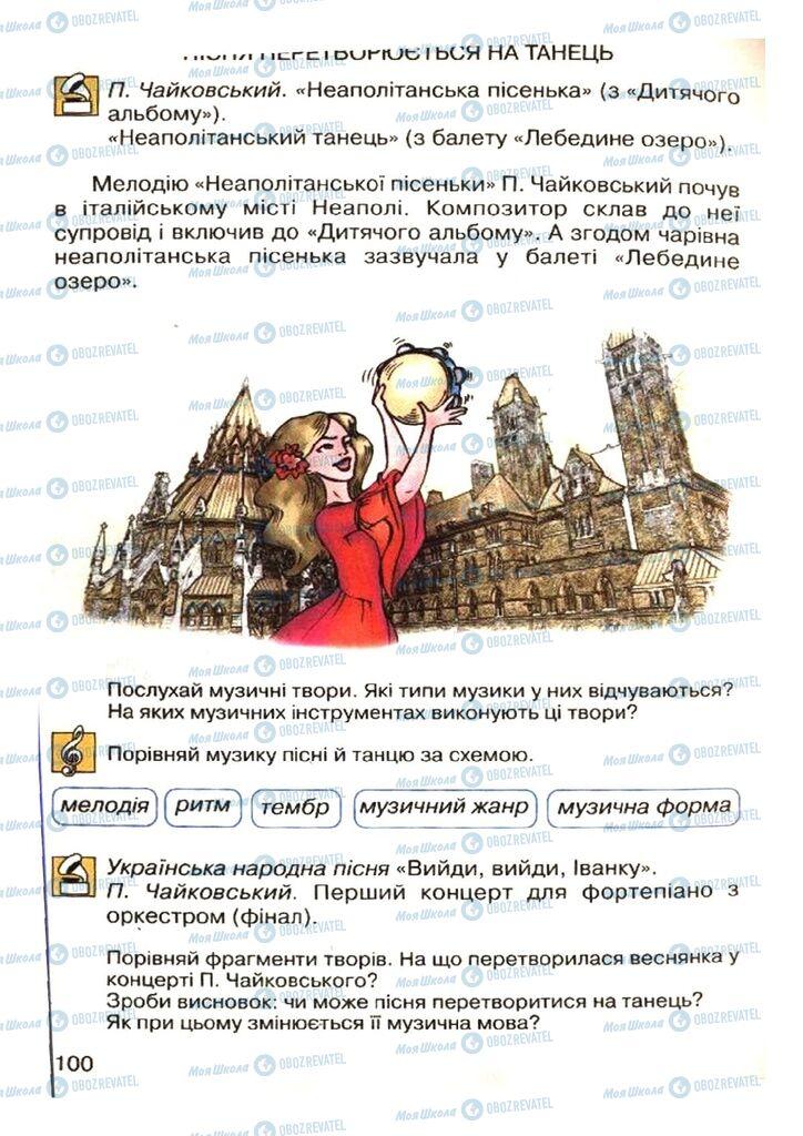 Учебники Музыка 4 класс страница 100