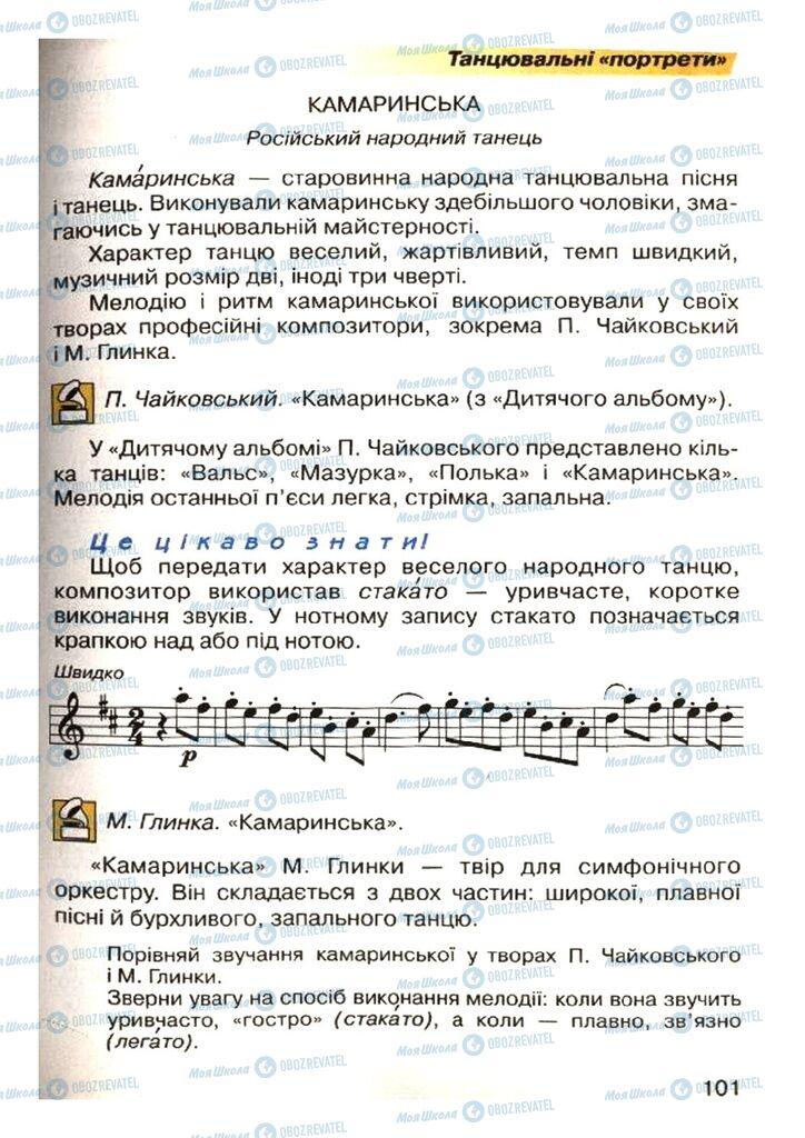 Учебники Музыка 4 класс страница 101