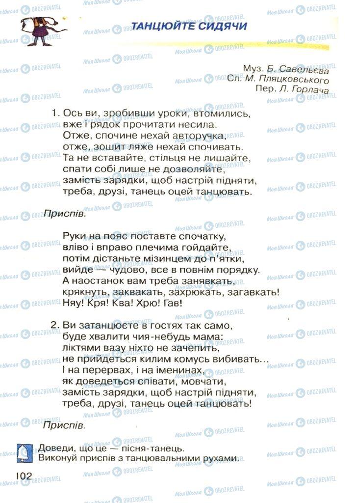 Учебники Музыка 4 класс страница 102
