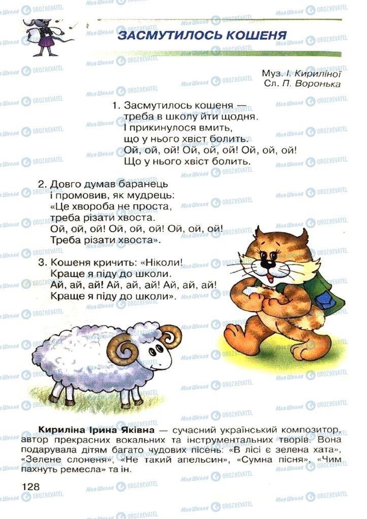 Учебники Музыка 4 класс страница 128