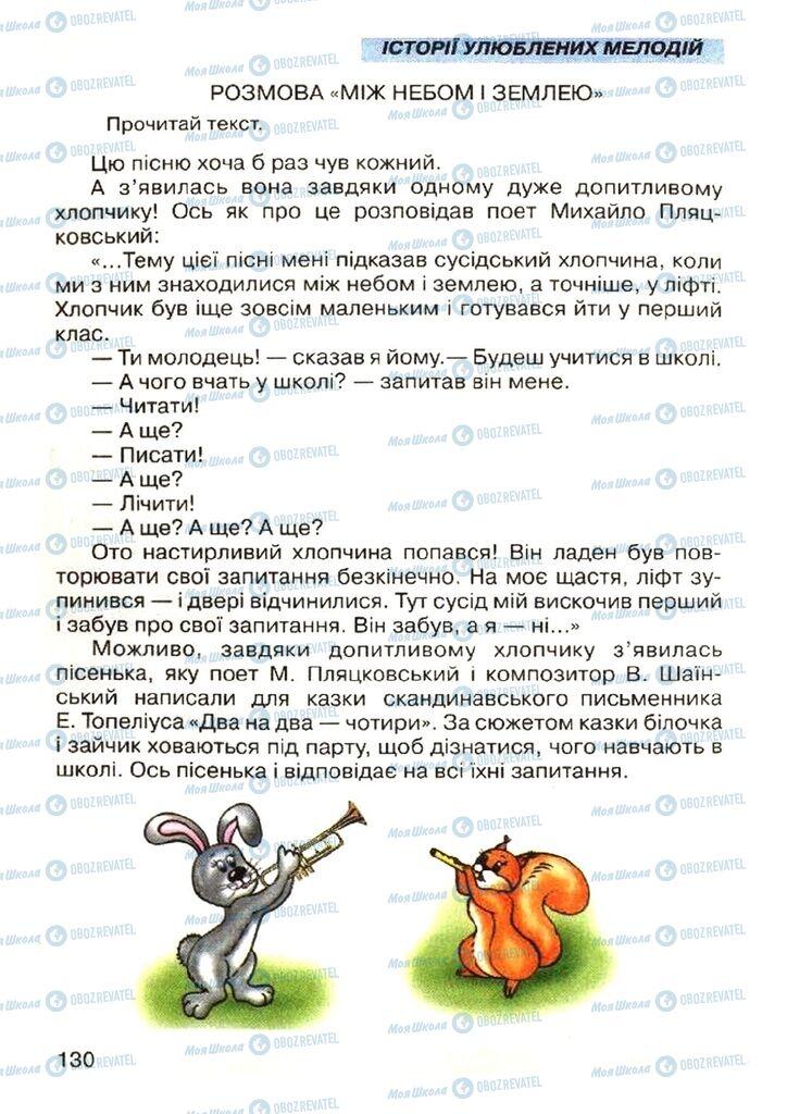 Учебники Музыка 4 класс страница 130