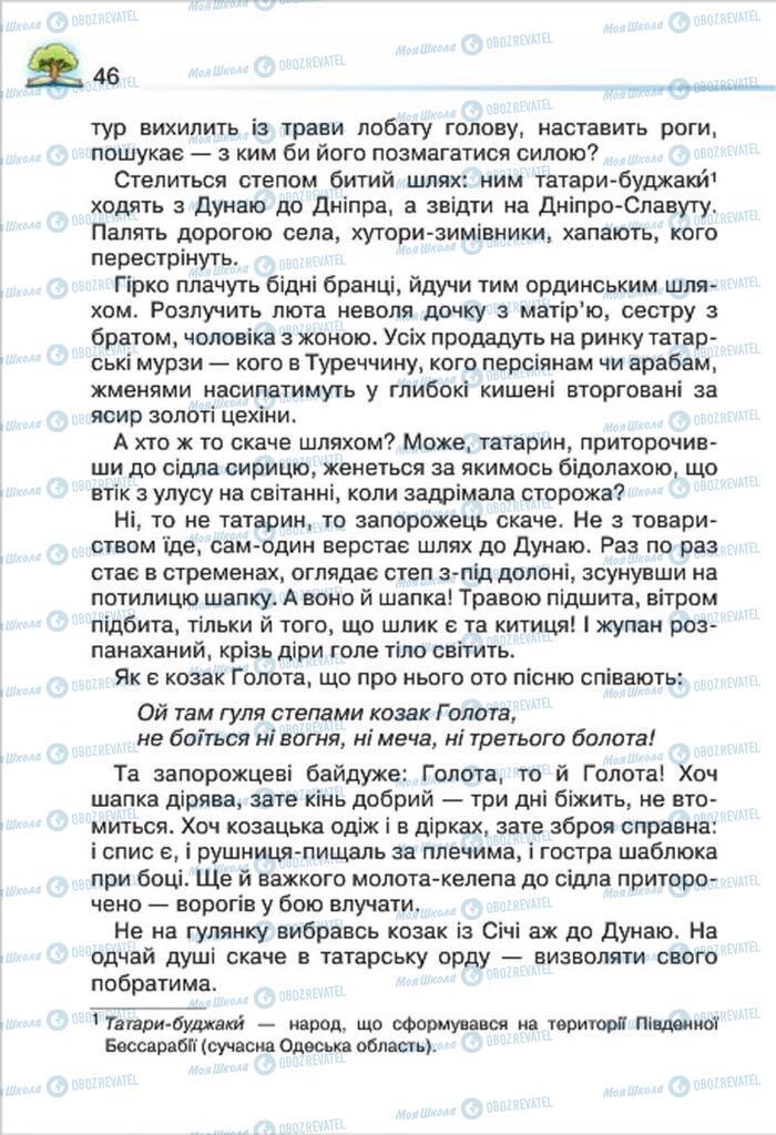 Підручники Читання 4 клас сторінка 46