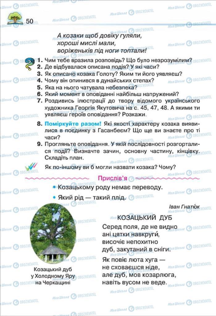 Підручники Читання 4 клас сторінка 50