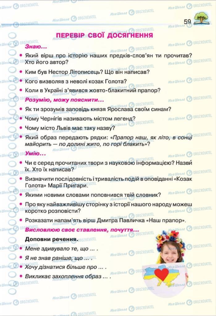 Підручники Читання 4 клас сторінка 59