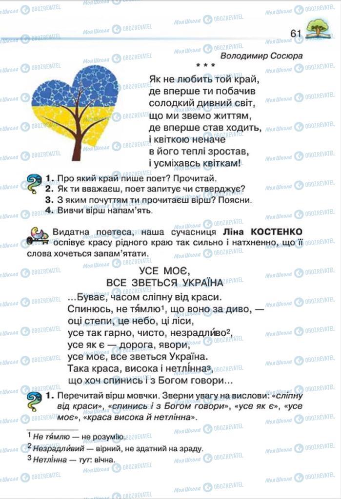 Підручники Читання 4 клас сторінка  61