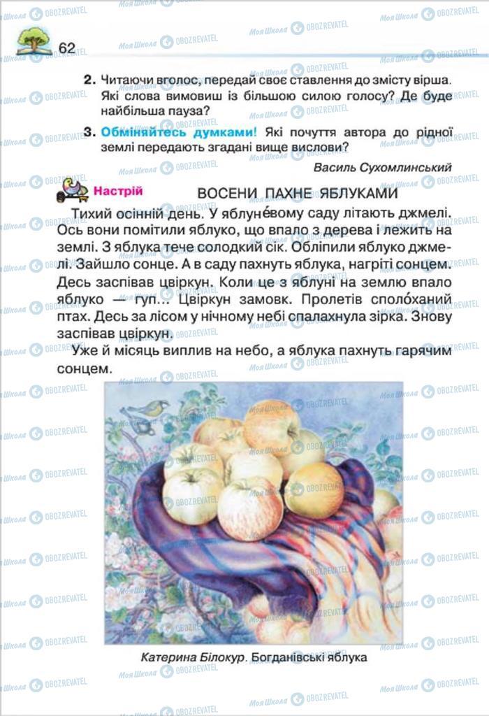 Підручники Читання 4 клас сторінка 62