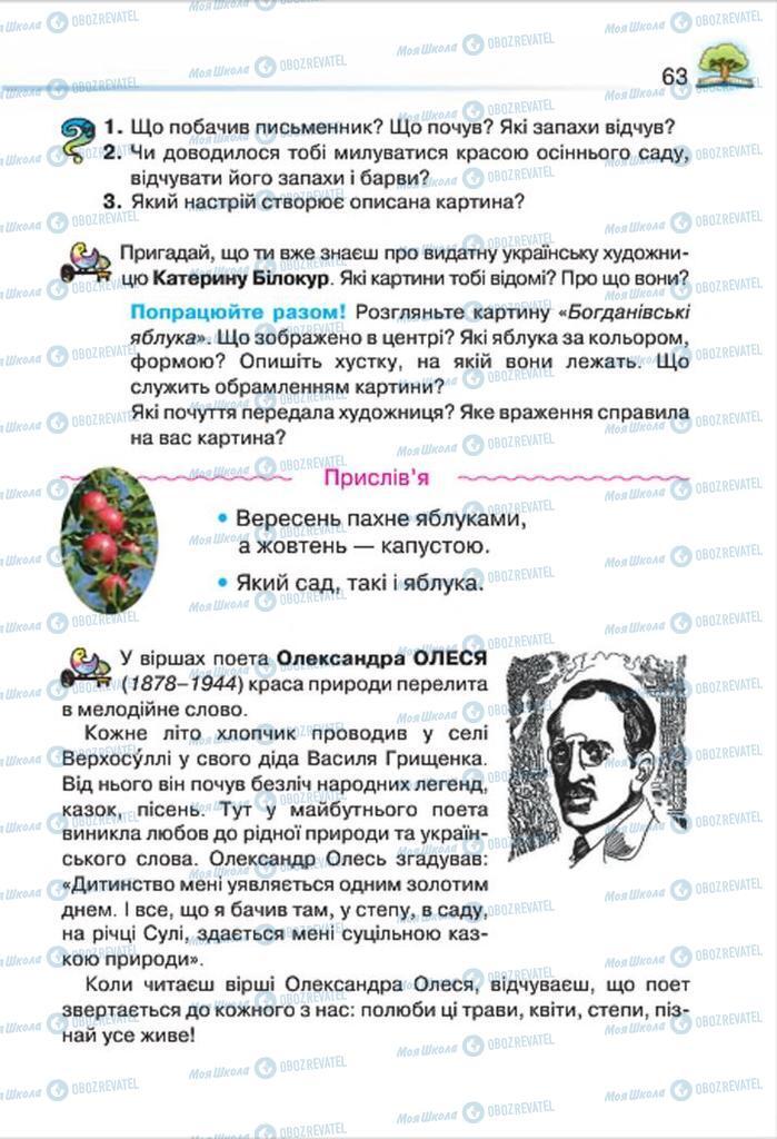 Підручники Читання 4 клас сторінка 63