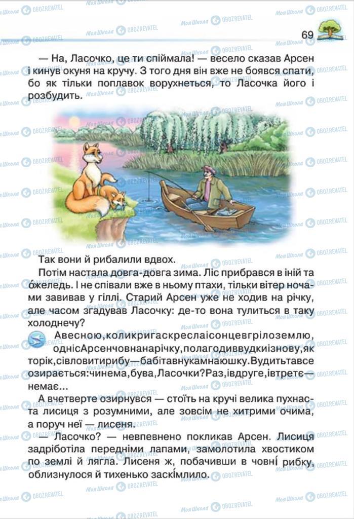 Підручники Читання 4 клас сторінка 69