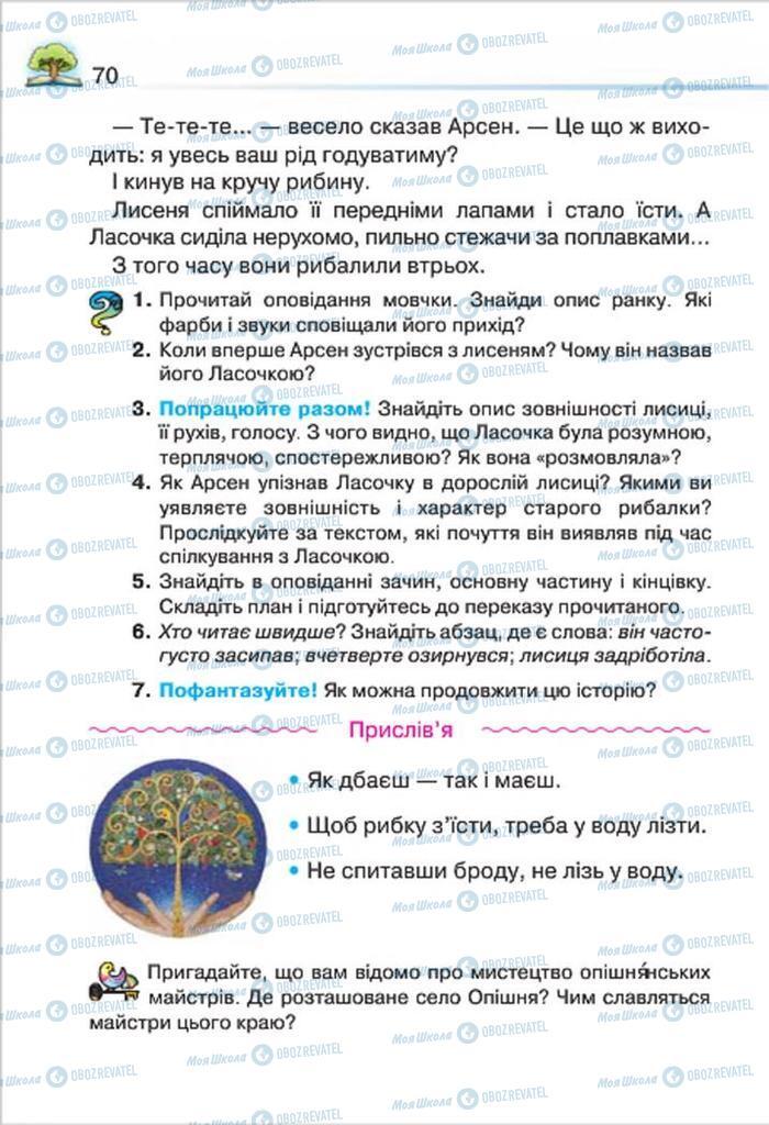 Підручники Читання 4 клас сторінка 70