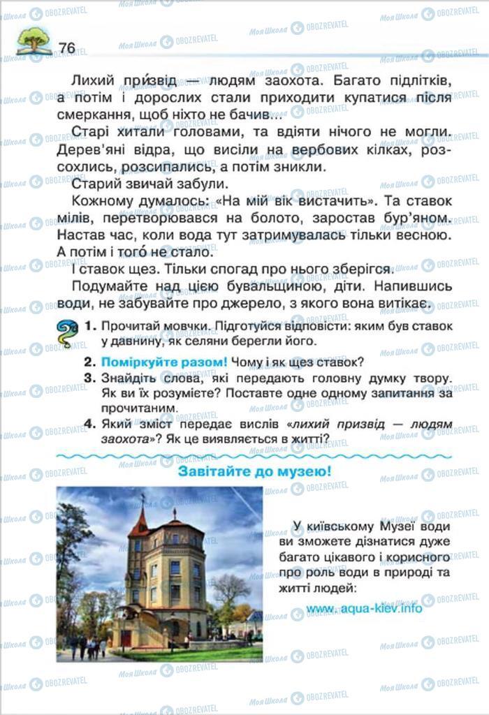 Підручники Читання 4 клас сторінка 76