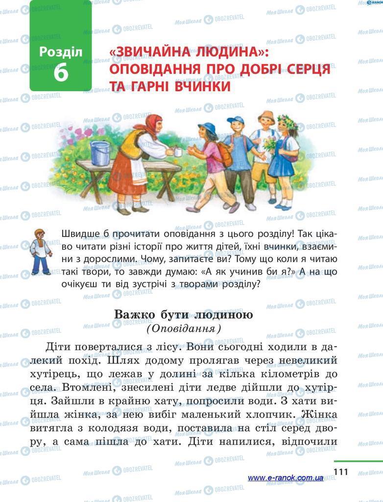 Учебники Чтение 4 класс страница  111