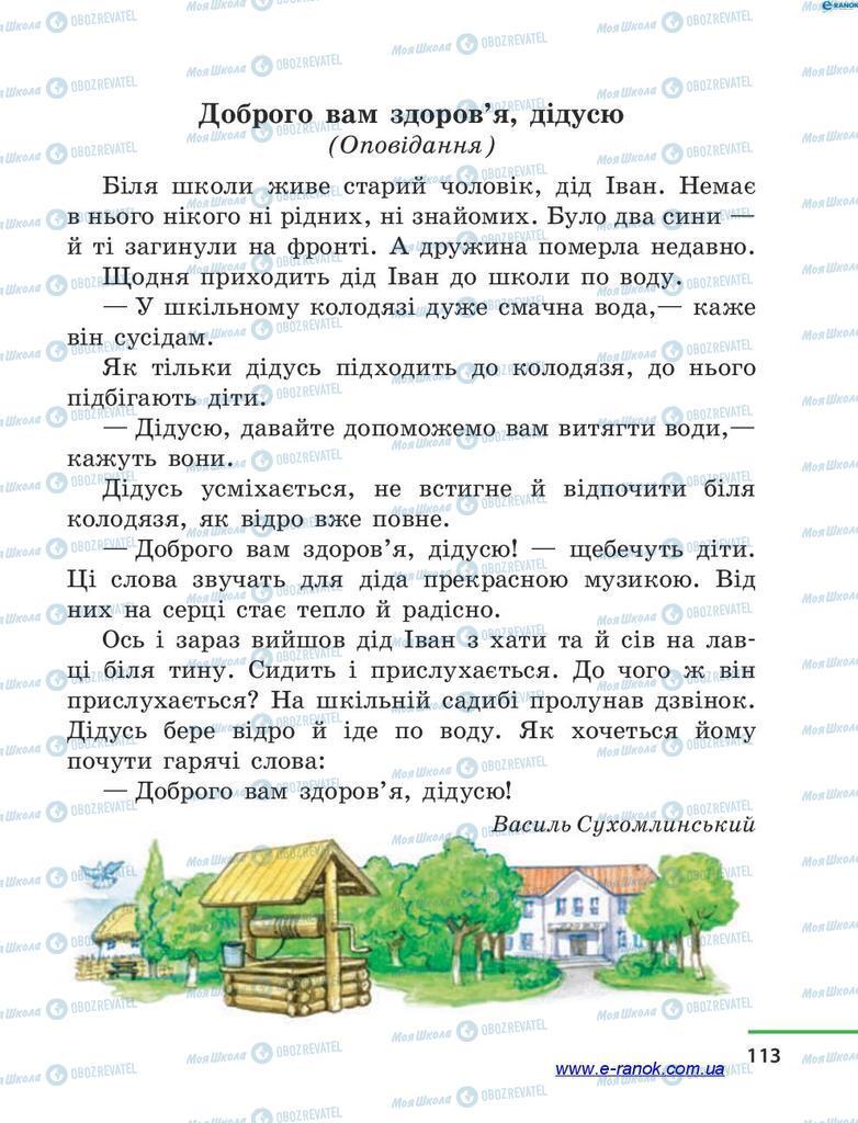 Підручники Читання 4 клас сторінка 113