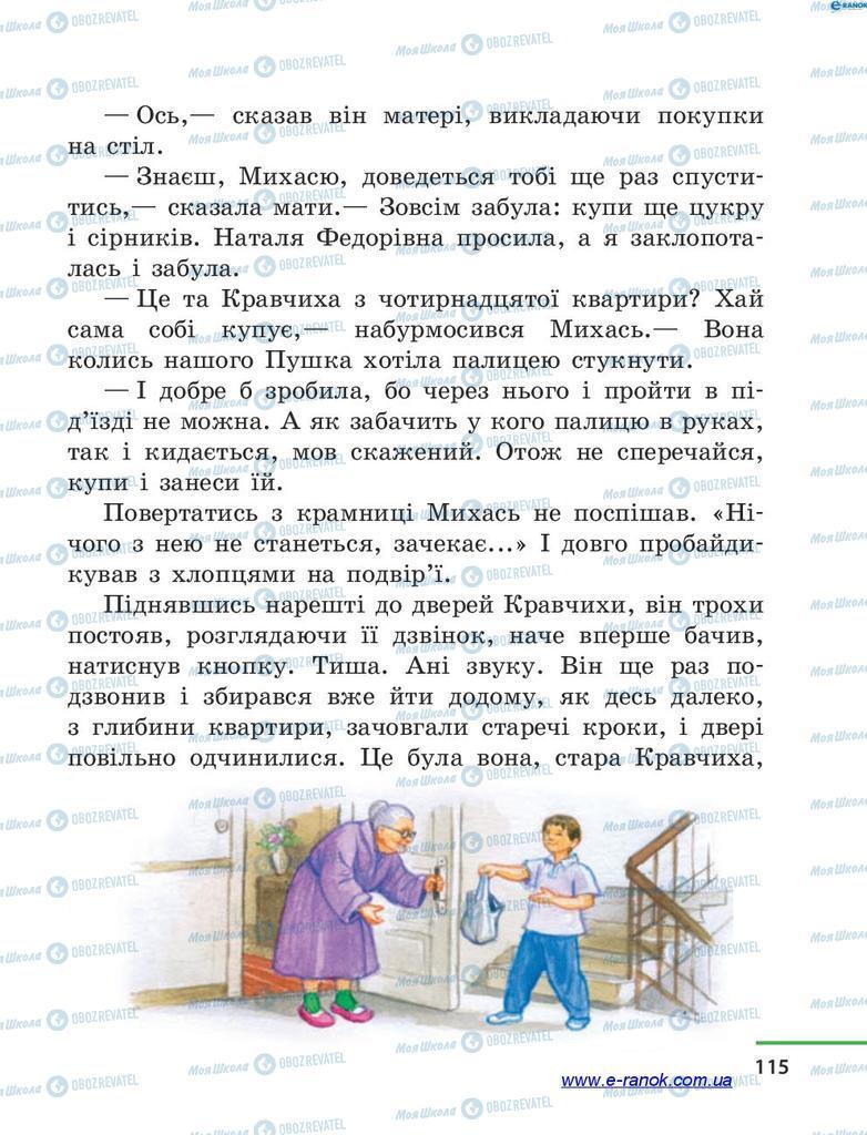 Учебники Чтение 4 класс страница 115