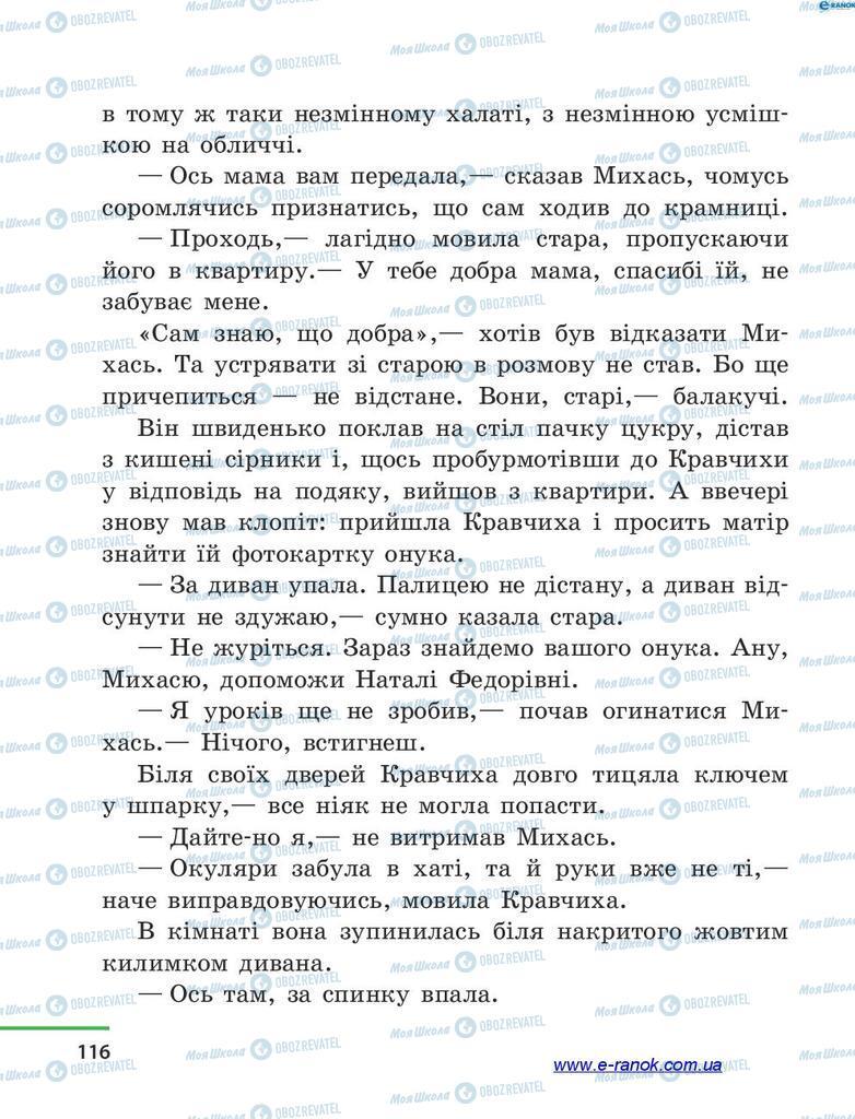 Учебники Чтение 4 класс страница 116