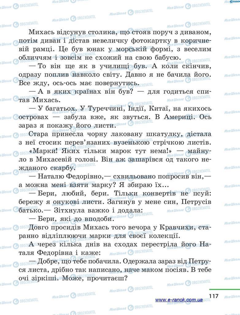 Підручники Читання 4 клас сторінка 117