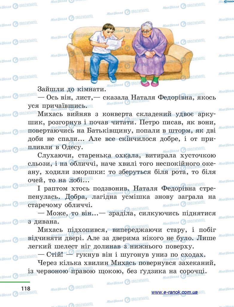 Учебники Чтение 4 класс страница 118