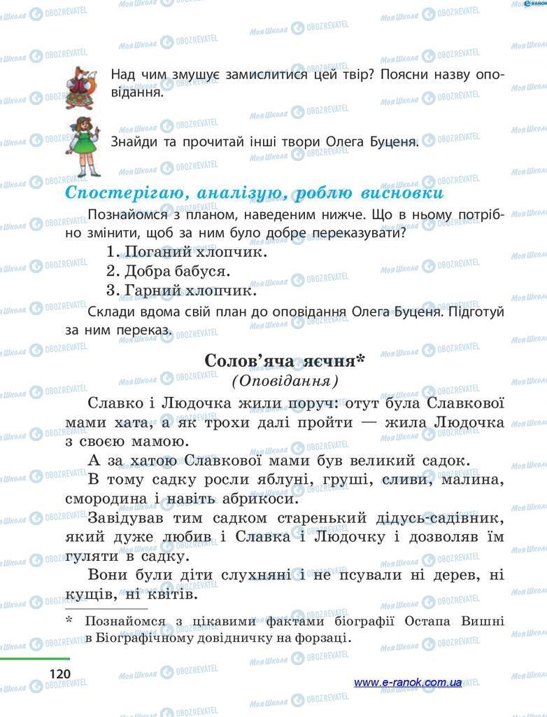 Підручники Читання 4 клас сторінка 120