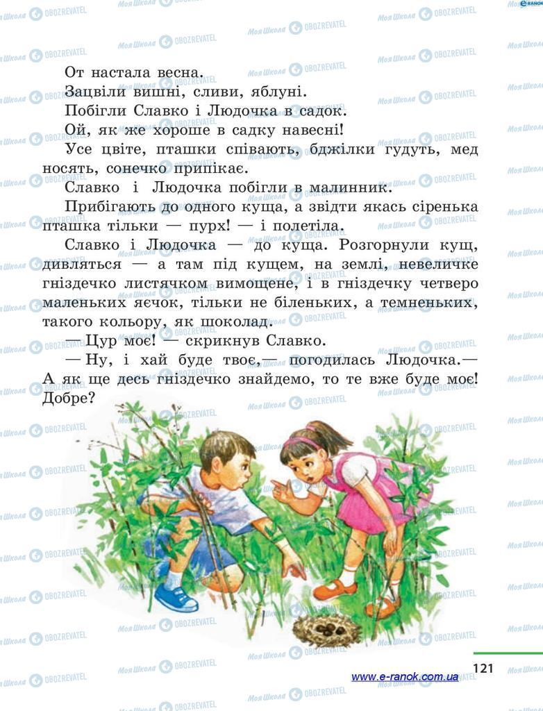 Учебники Чтение 4 класс страница 121