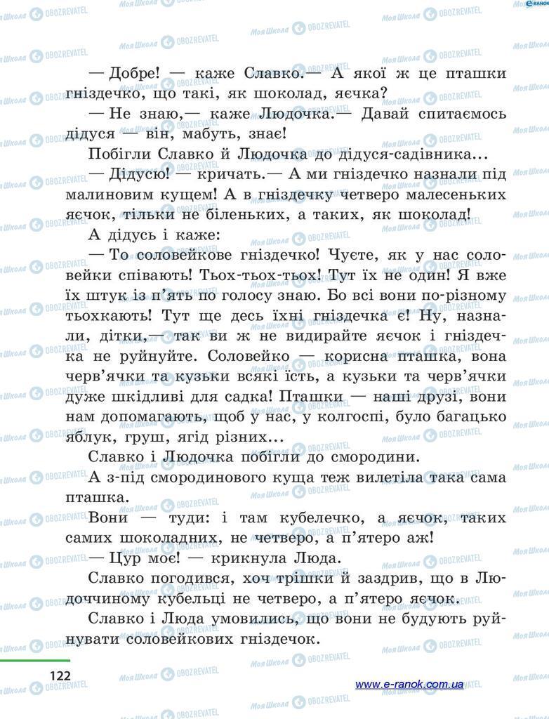 Учебники Чтение 4 класс страница 122
