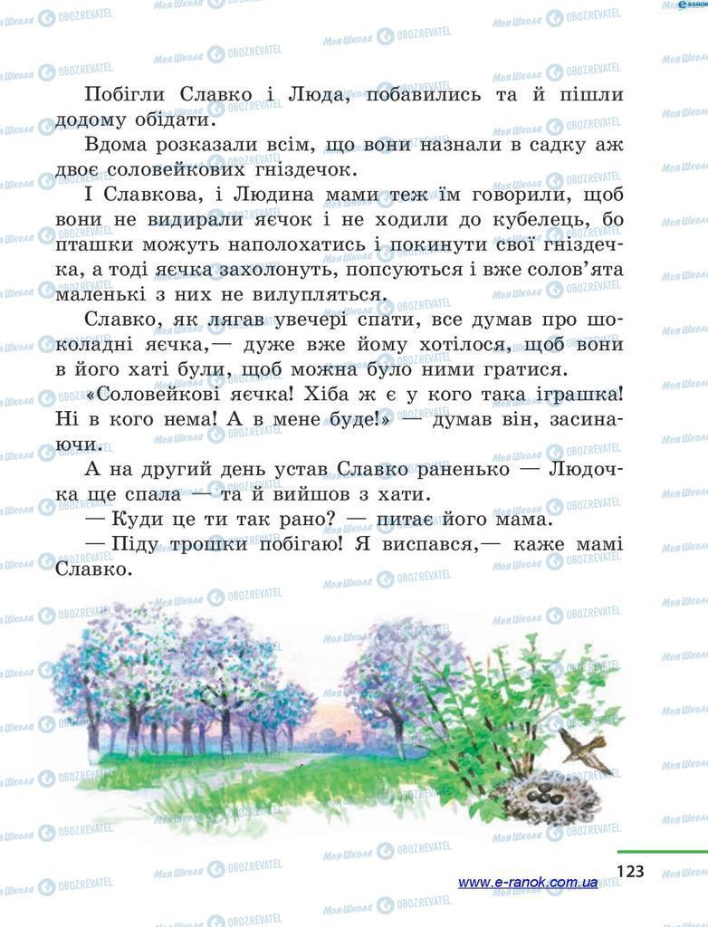 Учебники Чтение 4 класс страница 123