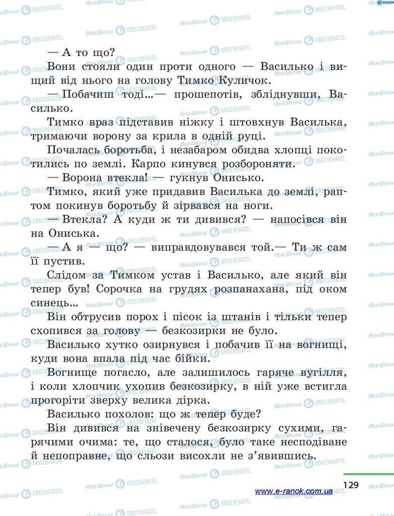 Підручники Читання 4 клас сторінка 129