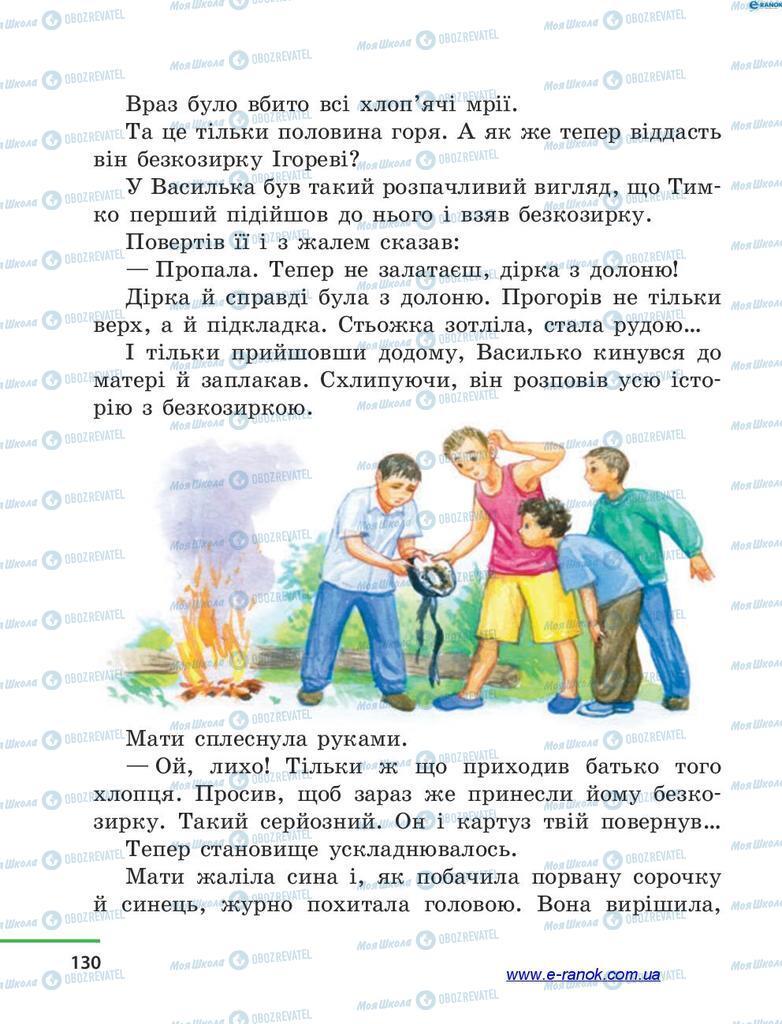 Учебники Чтение 4 класс страница 130