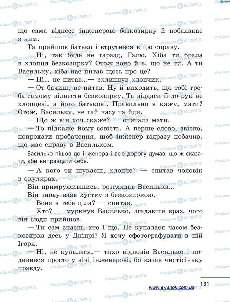Підручники Читання 4 клас сторінка 131