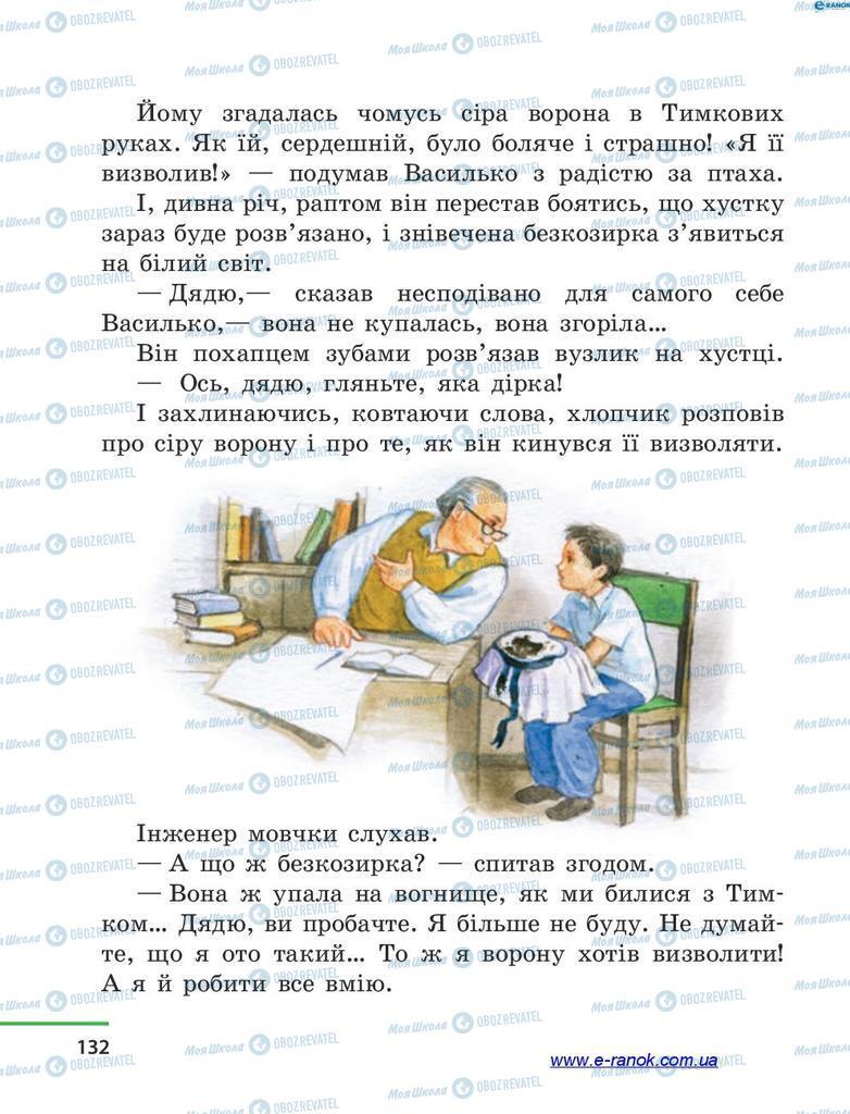 Учебники Чтение 4 класс страница 132