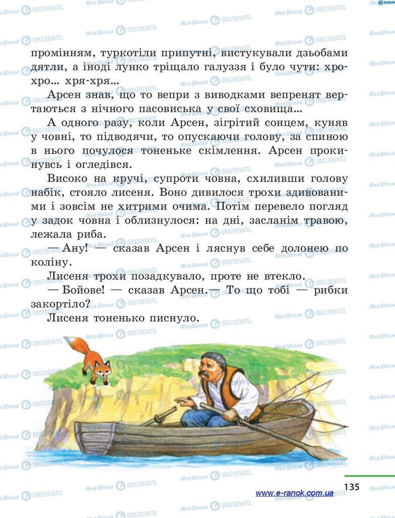 Підручники Читання 4 клас сторінка 135