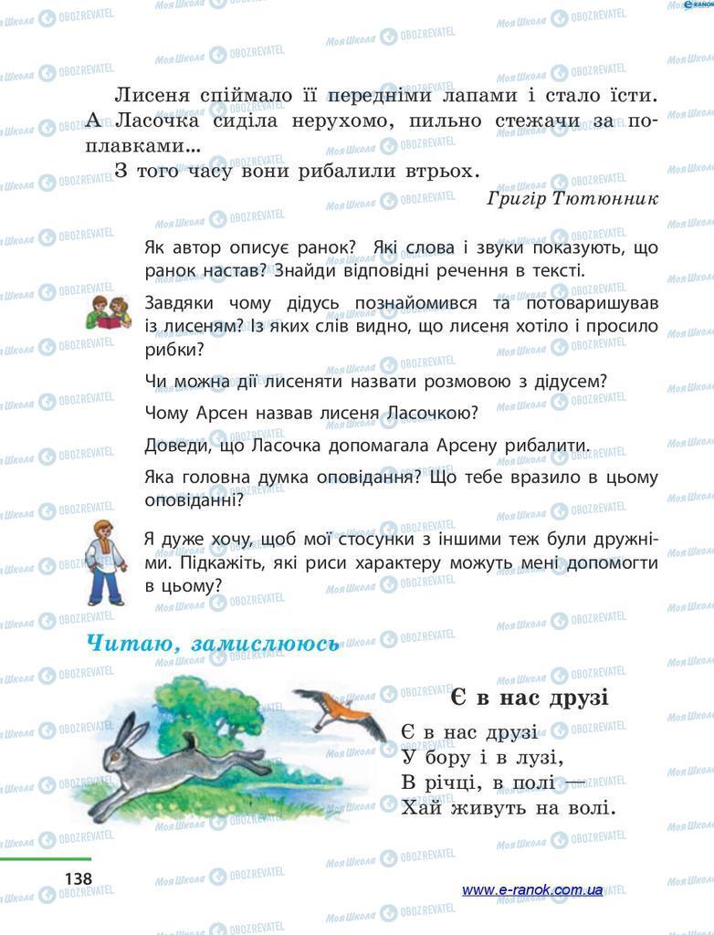 Учебники Чтение 4 класс страница 138