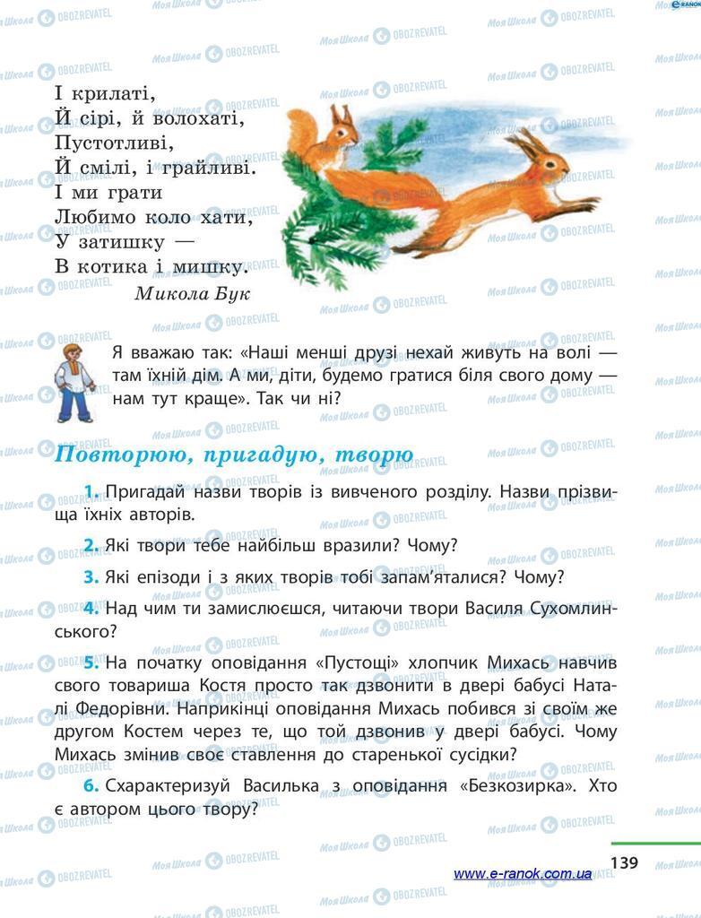 Підручники Читання 4 клас сторінка 139