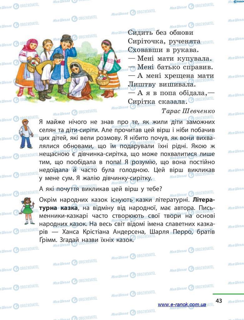 Підручники Читання 4 клас сторінка 43