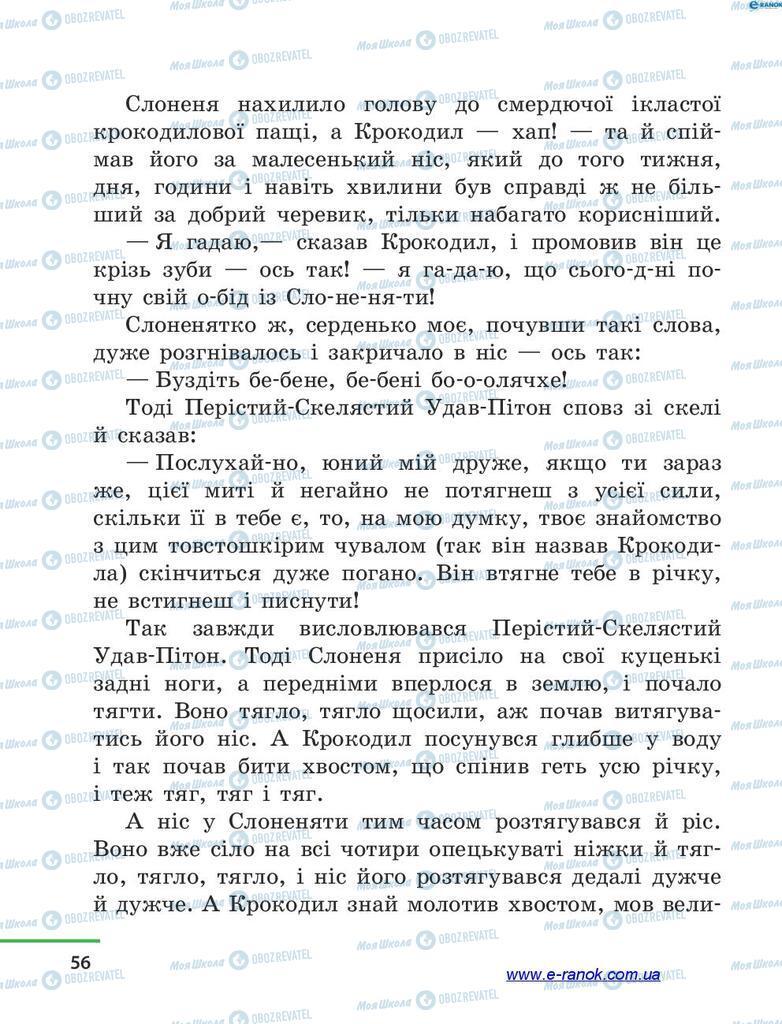 Підручники Читання 4 клас сторінка 56