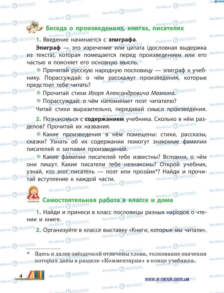 Підручники Читання 4 клас сторінка 4