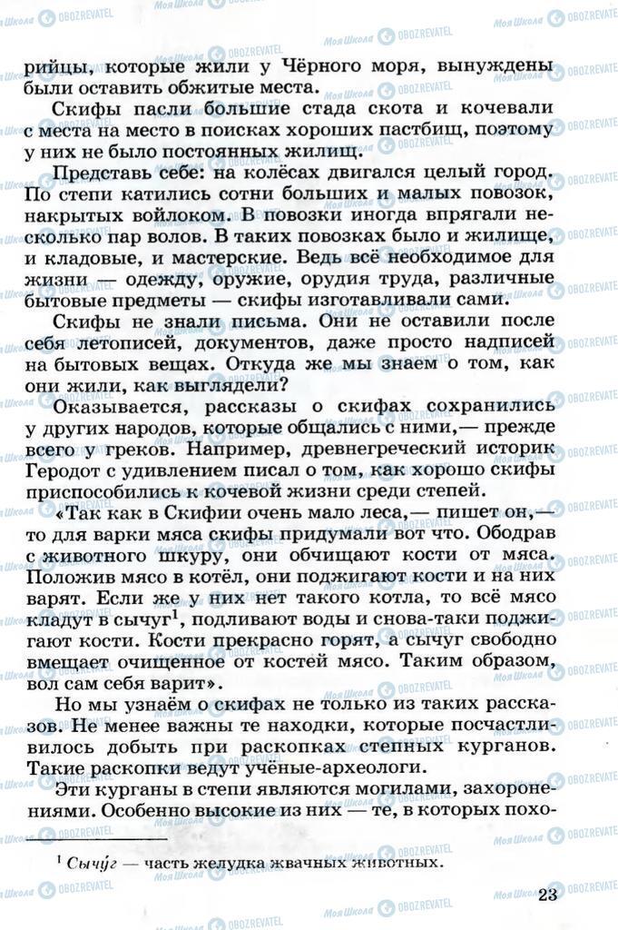 Підручники Читання 4 клас сторінка 23
