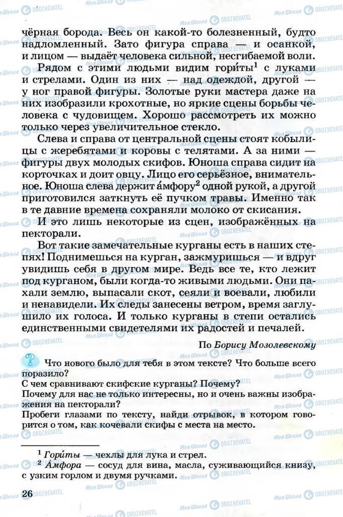 Підручники Читання 4 клас сторінка 26