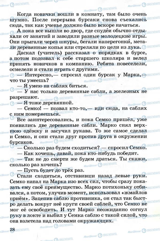 Підручники Читання 4 клас сторінка 28