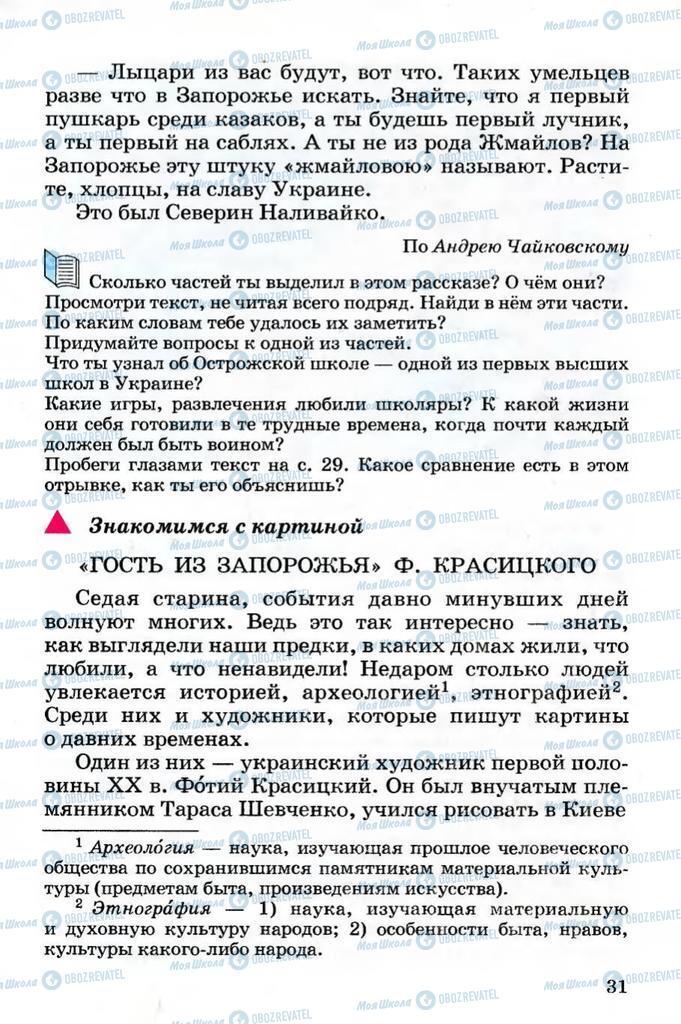 Підручники Читання 4 клас сторінка 31