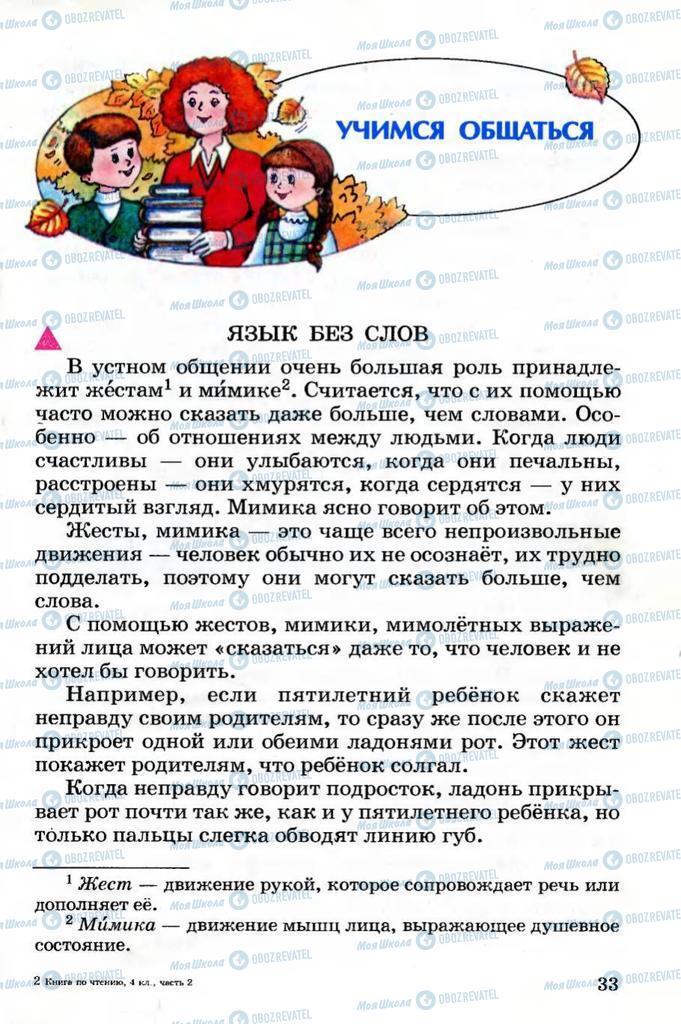 Підручники Читання 4 клас сторінка 33