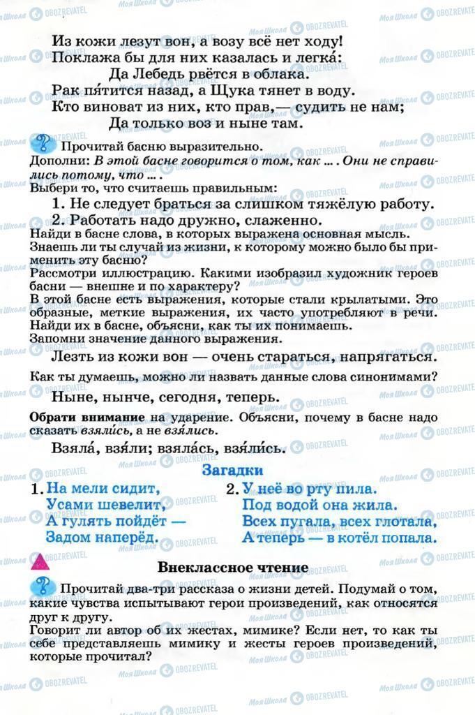 Підручники Читання 4 клас сторінка 37