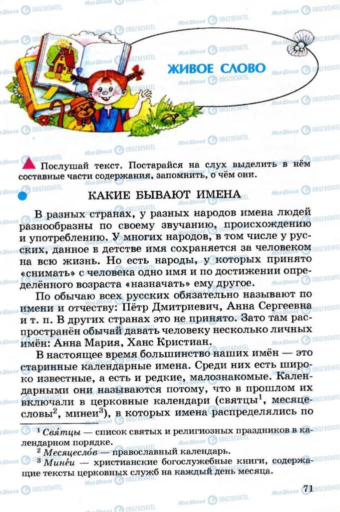 Учебники Чтение 4 класс страница  71