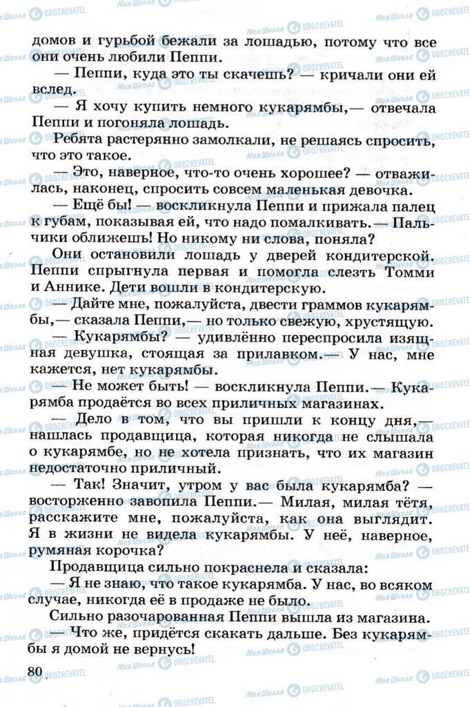 Підручники Читання 4 клас сторінка 80