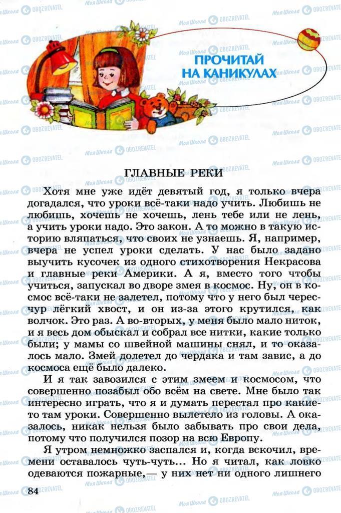 Підручники Читання 4 клас сторінка 84