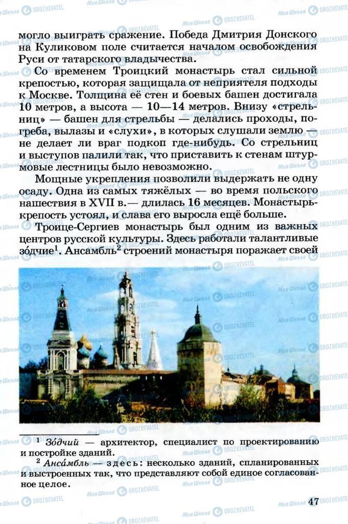 Підручники Читання 4 клас сторінка 47
