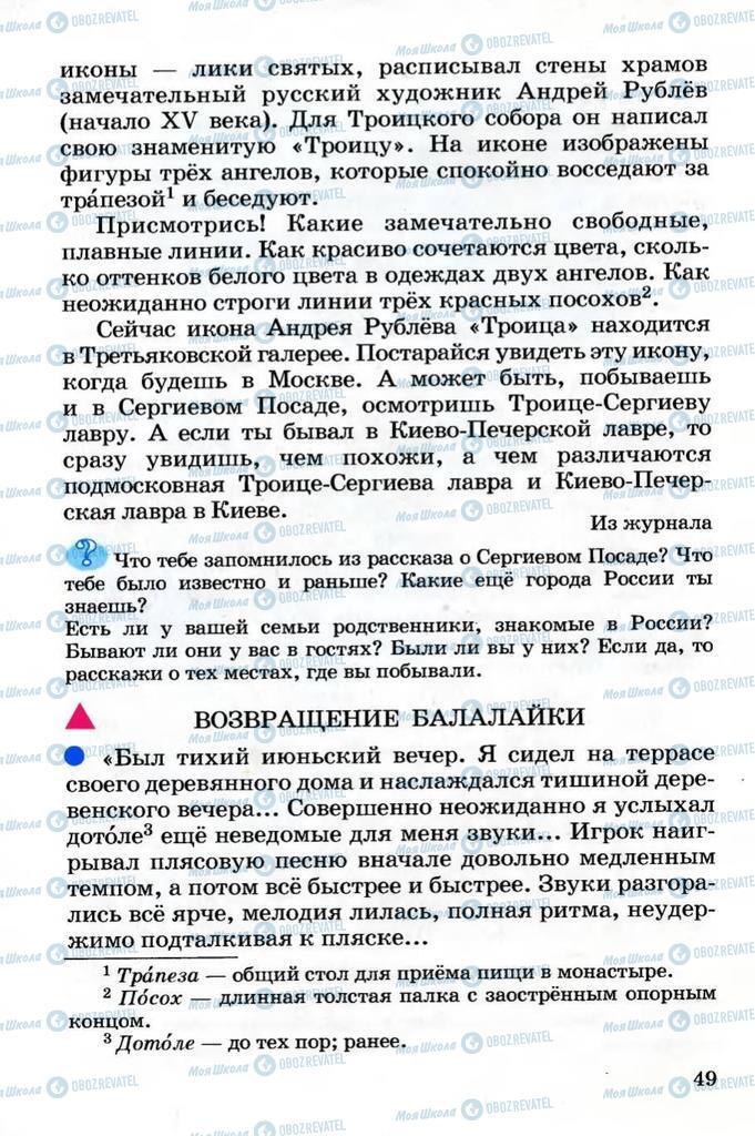 Підручники Читання 4 клас сторінка 49