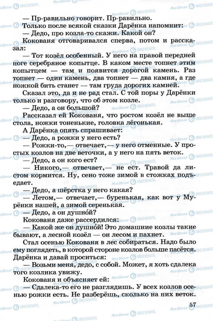 Підручники Читання 4 клас сторінка 57