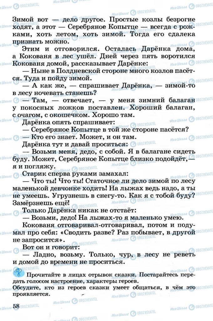 Підручники Читання 4 клас сторінка 58