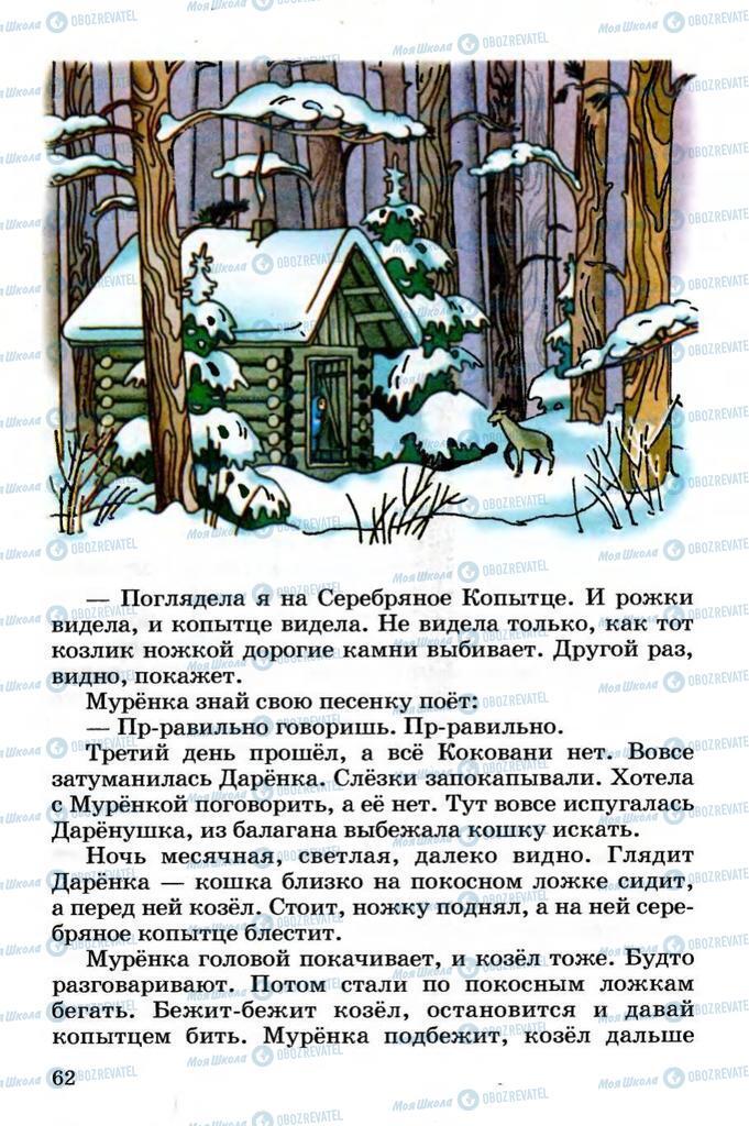Учебники Чтение 4 класс страница 62